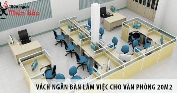 3 mẫu vách ngăn bàn làm việc cho văn phòng diện tích 20m2